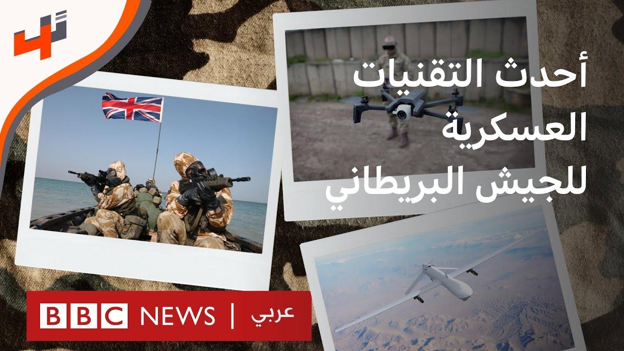 هذه أحدث التقنيات العسكرية والمستقبلية للدفاع والأمن في أكبر معارض السلاح في لندن