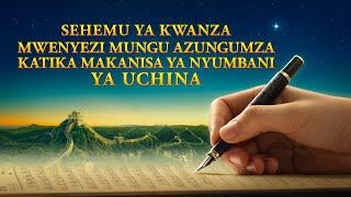 Kuonekana Kwa Mwenyezi Mungu na Kazi Yake: Historia ya Kuzaliwa na Kukua kwa Kanisa la Mwenyezi Mungu (Sehemu 1)
