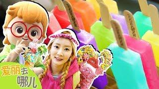 [爱丽去哪儿] 冰淇淋也疯狂!想象力大爆发的花式冰淇淋推介会   爱丽和故事 EllieAndStory