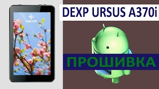 DEXP URSUS A370i Прошивка ⁄ Firmware