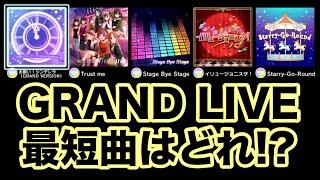実況【デレステ】GRAND LIVEで一番短い曲はどれか検証!