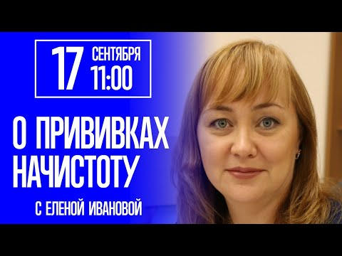 О прививках - начистоту, с Еленой Ивановой