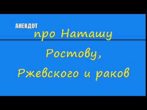 Анекдоты про поручика Ржевского [12]