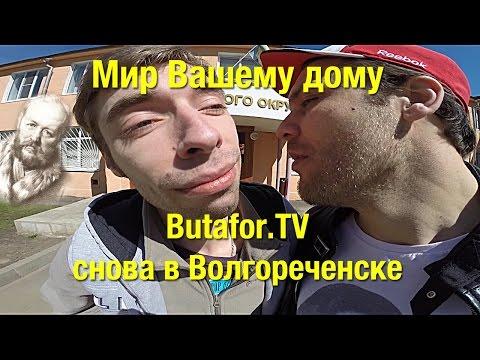 """""""Мир Вашему дому""""  Мы снова в Волгореченске  Butafor TV"""