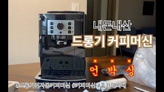 드롱기전자동커피머신/내돈내산/…