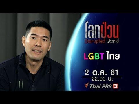 โลกป่วน Disrupted World : LGBT ไทย ยอมรับได้จริงหรือแค่มายาคติ ? (2 ต.ค. 61) streaming vf