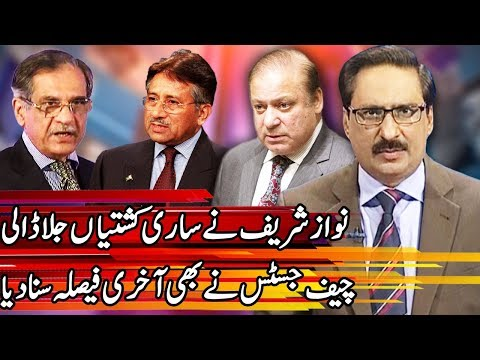 Kal Tak with Javed Chaudhry – 12 June 2018 | Express News