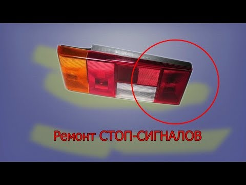 Не работают стоп-сигналы ВАЗ 2109. Поиск и решение проблемы.
