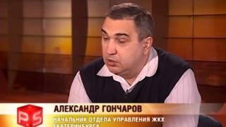видео управляющие компании екатеринбурга