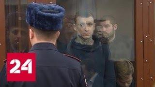 Кокорин и Мамаев проведут новогоднюю ночь в СИЗО - Россия 24
