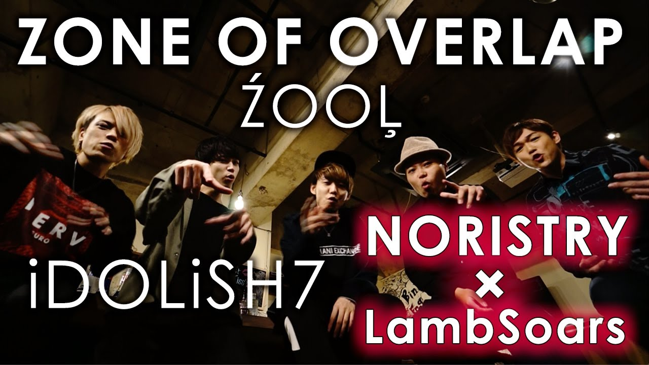 【アイナナ】ŹOOĻ / ZONE OF OVERLAP covered by Lambsoars&NORISTRY / IDOLiSH7
