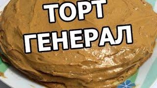 Торт генерал. Приготовить рецепт легко!