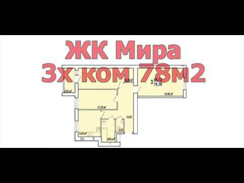 Новострой ЖК Мира 3, 3х комнатная квартира 78м2 обзор планировки, ЖК Мира, ХТЗ, Жилстрой 1 отзывы