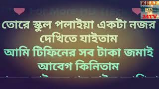 oporadhi karaoke bangla song