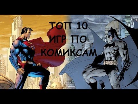 ТОП-10 Лучших игр по комиксам