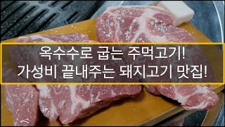 [서울 성동구/옥수 맛집] 옥수수로 굽는 돼지고기! 가…