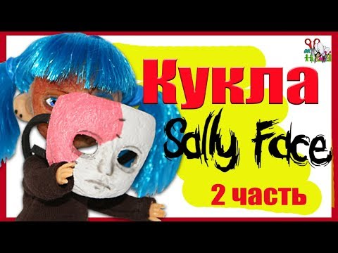 Кукла САЛЛИ-КРОМСАЛИ из игры Sally Face / ООАК часть 2 // Muza Rukodeliya 🌺