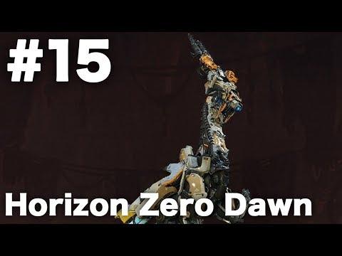 【Horizon Zero Dawn】僕と君のホライゾン #15 〜ランスホーン登場〜