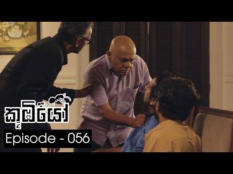 Koombiyo | Episode 56 - (2018-03-04) | ITN