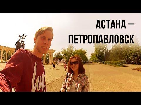 Знакомства Петропавловск-Камчатский