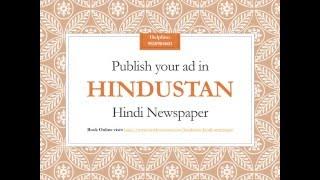 Hindustan Hindi Newspaper Advertisement, Hindustan Hindi Classified and Display Ads - Myadvtcorner