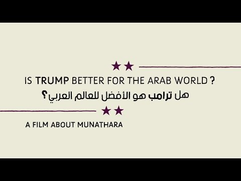 Is Trump Better for the Arab World? - A Film About Munathara