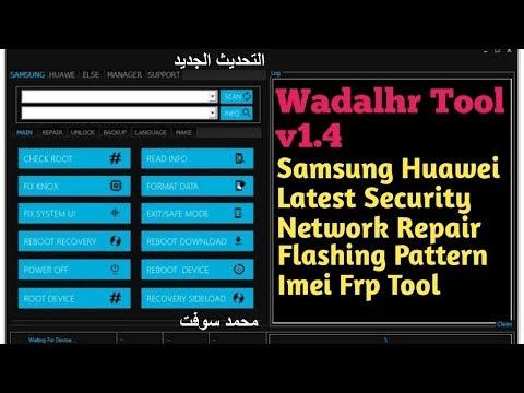 التحديث الجديد  WadalhrTool V1.4