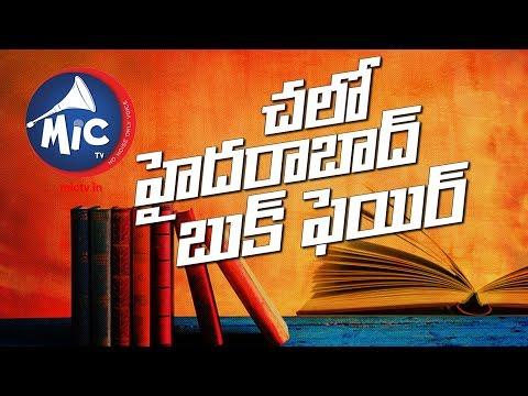 Hyderabad || Book Fair || చలో హైదరాబాద్ బుక్ ఫెయిర్ || mictv