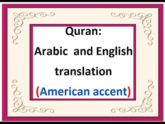 Quran 31 Surat Luqman Luqman Arabic And English Translation Youtube