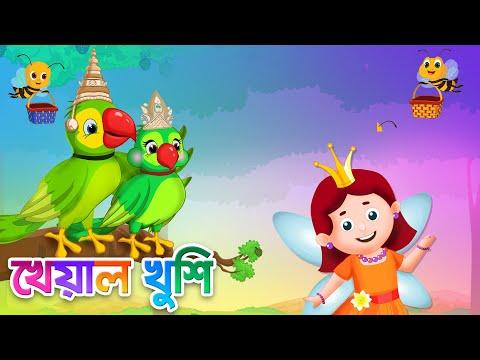 Ata Gache Tota Pakhi | আতা গাছে তোতা পাখি | Bengali Cartoon | Bengali Rhymes | Kheyal Khushi