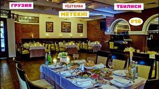 """Путешествие в Тбилиси, Грузия. Ресторан """"METEKHI"""". Март 2019. Часть 18."""