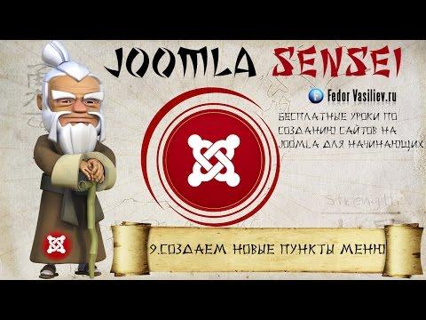 9.Создаем новые пункты меню | Joomla Sensei