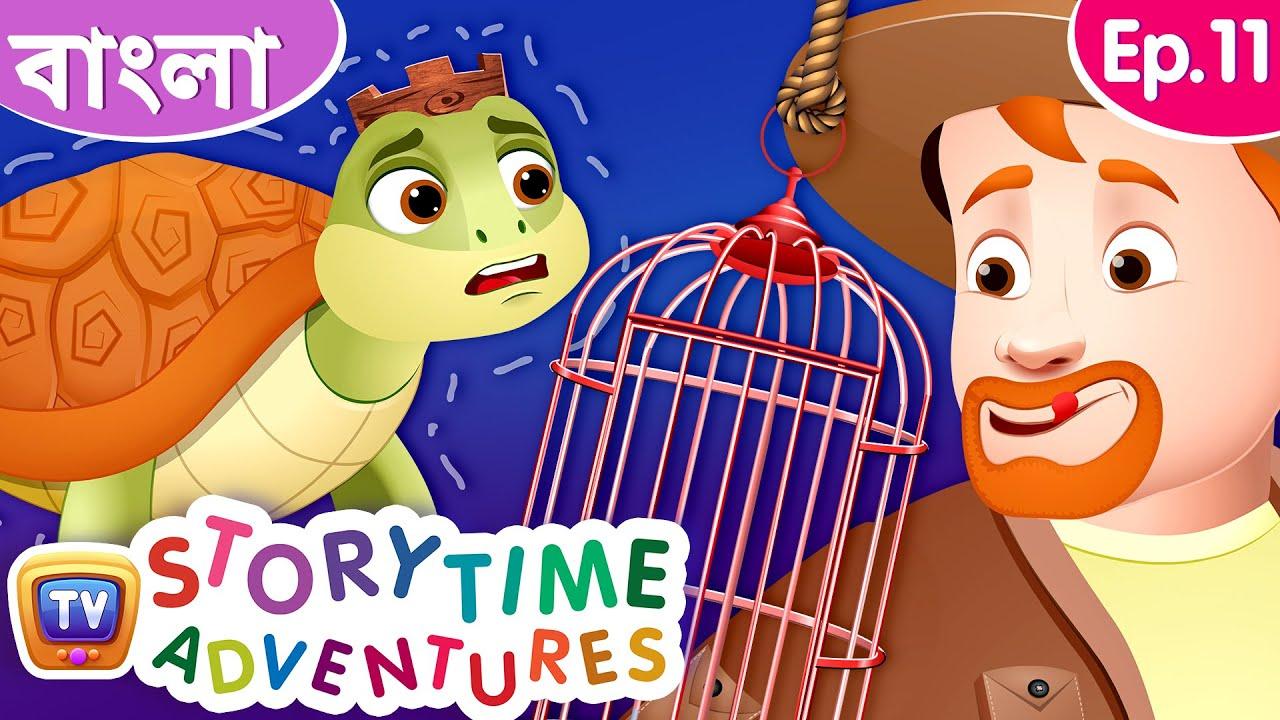 চোরাশিকারী আর কচ্ছপদের রাজা (Poacher and Turtle King) - Storytime Adventures Ep. 11 - ChuChu TV