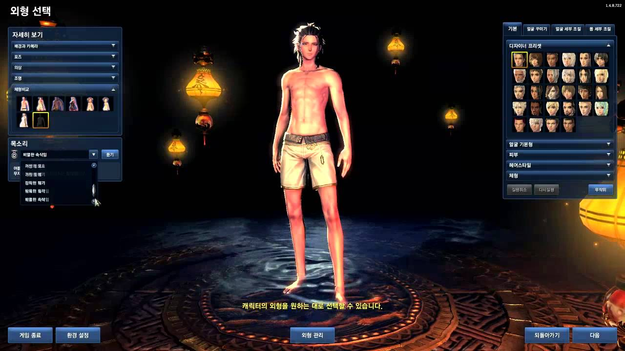 blade and soul character creation