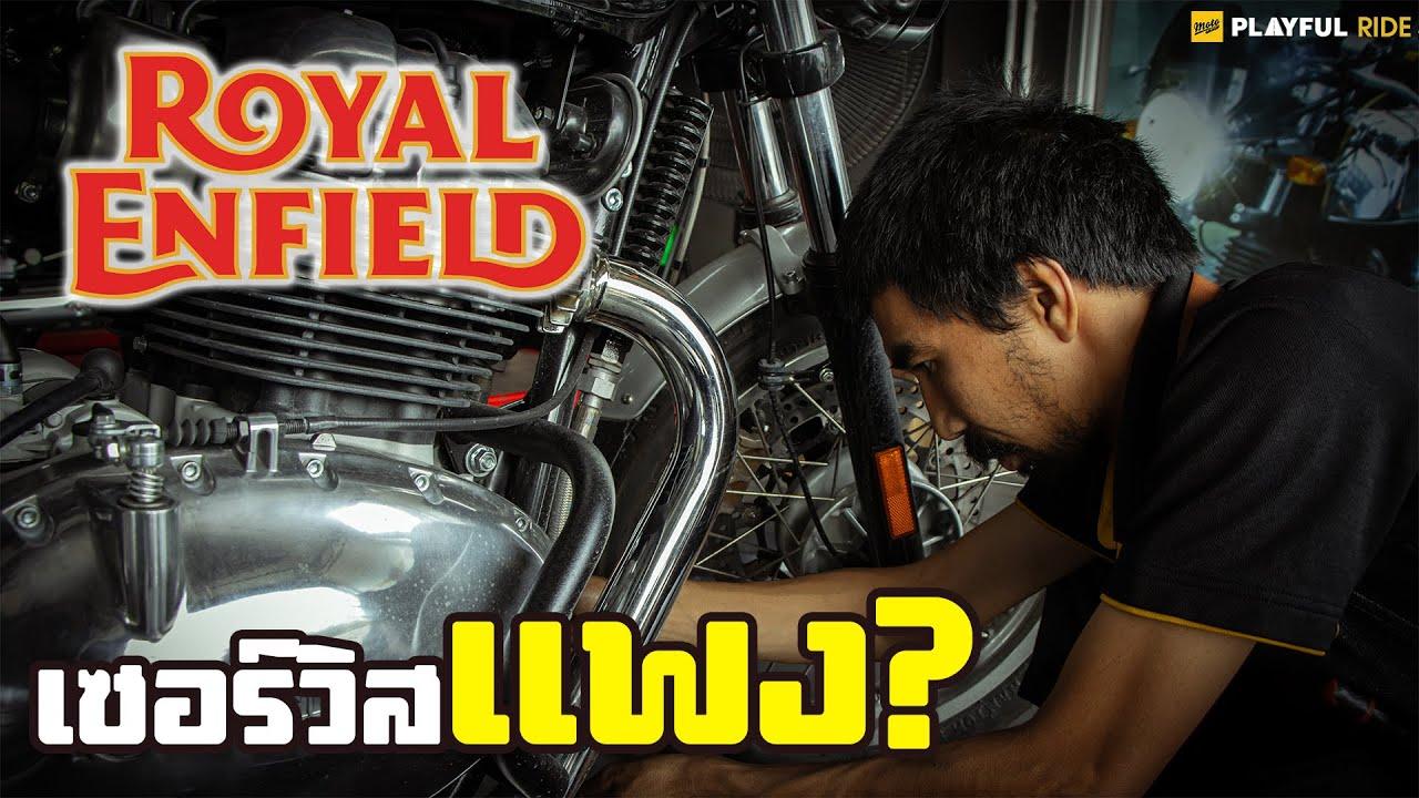 Royal Enfield เซอร์วิสแพงจริงเหรอ????