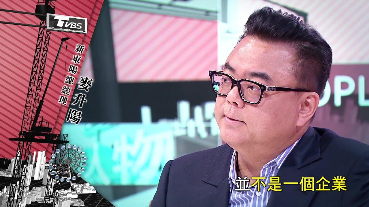 新東陽總經理 麥升陽 看板人物 20210411 (預告)