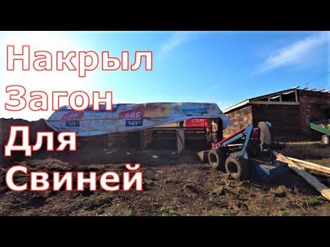Видео: Загон для свиней из баннера