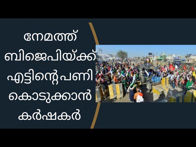 നേമത്ത് ബിജെപിക്ക് എട്ടിന്റെ പണി, കർഷകർ പ്രചരണത്തിനിറങ്ങും/Farmers campaign at Nemam
