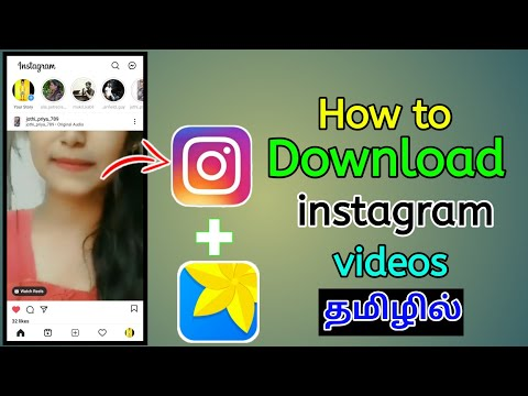 How to டவுன்லோட் instagram videos in Tamil   instagram video downloader