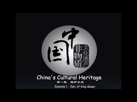 China's cultural heritage: Epic of King Gesar