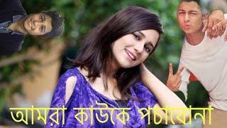 আমরা কাউকে পচাবোনা Part -1 || Sabila Nur || TAWHID AFRIDI ||
