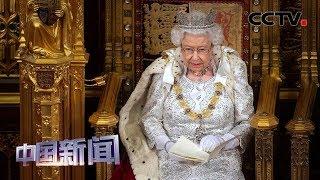 """[中国新闻] 英国女王伊丽莎白二世:如期""""脱欧""""是""""当务之急""""   CCTV中文国际"""