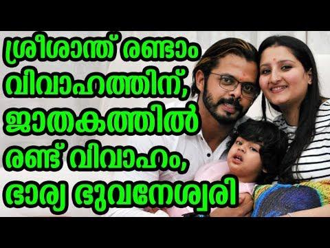 ശ്രീശാന്ത് രണ്ടാം വിവാഹത്തിന്,ജാതകത്തിൽ,ഭാര്യ ഭുവനേശ്വരി   Sreesanth 2nd wedding
