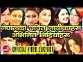New Nepali Song Collection | Video Jukebox | Ss Digital video
