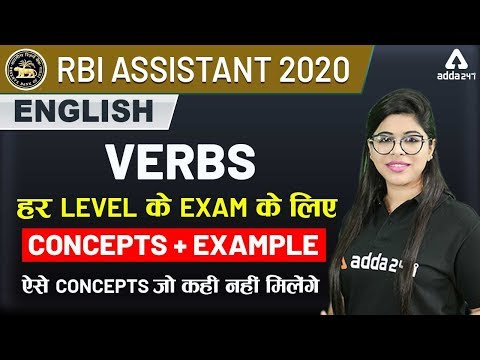 RBI Assistant 2020 | English Grammar | Verbs (Concept + Examples)
