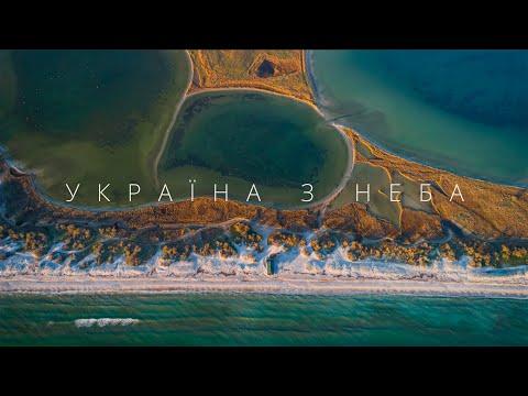 Україна з неба