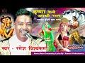 Krishna janme aadhi raat   krishna janm utsav bhajan                          nach faag rai   ramesh vishwakarma