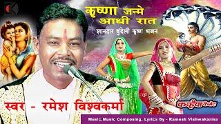 Krishna Janme Aadhi Raat / Krishna Janm Utsav Bhajan / बधाई गीत Nach Faag Rai / Ramesh Vishwakarma