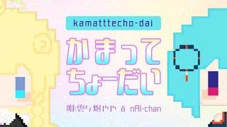 【歌ってみた】かまってちょーだい/nAI-chan × 雲ケ畑やや【Vtuber】