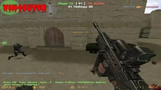 Counter-strike 1.6 зомби сервер №1 [CG] Мёртвые среди нас (ZM+CSO)]